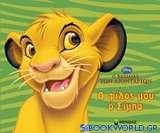 Ο βασιλιάς των λιονταριών: Ο φίλος μου ο Σίμπα