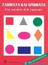 Σχήματα και χρώματα