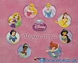 Πριγκίπισσα: Μαγικές στιγμές