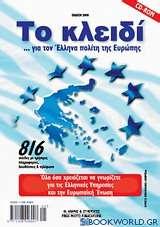 Το κλειδί για τον Έλληνα πολίτη της Ευρώπης