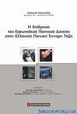 Η επίδραση του ευρωπαϊκού ποινικού δικαίου στην ελληνική ποινική έννομη τάξη