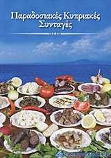 Παραδοσιακές κυπριακές συνταγές