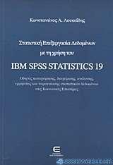 Στατιστική επεξεργασία δεδομένων με τη χρήση του IBM SPSS Statistics 19