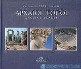 Ημερολόγιο 2009: Αρχαίοι τόποι