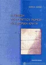 γένεση του γραπτού νόμου στη δωρική Κρήτη
