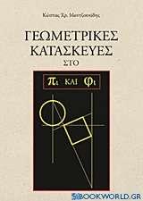 Γεωμετρικές κατασκευές στο πι και φι