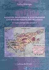 Κοινωνία, πολιτισμός και διακυβέρνηση στο Βενετικό κράτος της θάλασσας