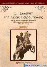 Οι Έλληνες της Αγίας Πετρούπολης