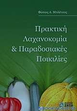 Πρακτική λαχανοκομία και παραδοσιακές ποικιλίες