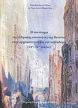 Η ταυτότητα της ελληνικής κοινότητας της Βενετίας στην αρχιτεκτονική και την πολεοδομία (14ος-16ος αιώνας)