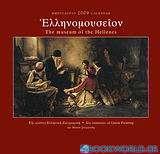 Ημερολόγιο 2009: Ελληνομουσείον