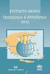 Επετηρίδα δικαίου προσφύγων και αλλοδαπών 2010