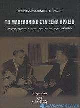 Το Μακεδονικό στα ξένα αρχεία