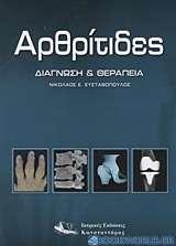 Αρθρίτιδες