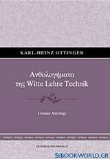 Ανθολογήματα της Witte Lehre Technik