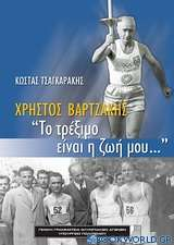 Χρήστος Βαρτζάκης, Το τρέξιμο είναι η ζωή μου...