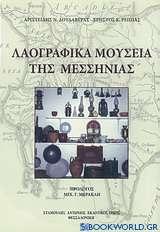 Λαογραφικά μουσεία της Μεσσηνίας