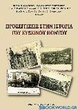 Προσεγγίσεις στην ιστορία του Εύξεινου Πόντου