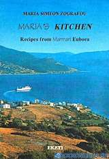 Maria's Kitchen