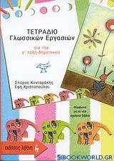 Τετράδιο γλωσσικών εργασιών για την Γ΄ τάξη δημοτικού