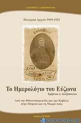 Πολεμικό αρχείο 1919-1921, Το ημερολόγιο του Εύζωνα