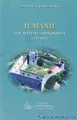 Η Μάνη στη δεύτερη τουρκοκρατία (1715-1821)