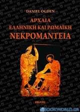 Αρχαία ελληνική και ρωμαϊκή νεκρομαντεία