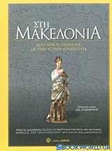 Στη Μακεδονία: Από τον 7ο αιώνα ως την ύστερη αρχαιότητα