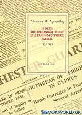 Η θέση του βρετανικού Τύπου στις ελληνοτουρκικές σχέσεις, 1955-1965