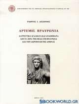 Άρτεμις Βραυρωνία