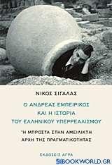 Ο Ανδρέας Εμπειρίκος και η ιστορία του ελληνικού υπερρεαλισμού