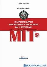 Η μυστική δράση των Τούρκων στην Ελλάδα και η σύγχρονη ΜΙΤ