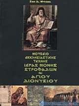 Μουσείο εκκλησιαστικής τέχνης Ιεράς Μονής Στροφάδων και Αγίου Διονυσίου