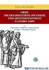 Όψεις της εκκλησιαστικής οργάνωσης στον βενετοκρατούμενο ελληνικό χώρο