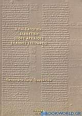 Η παιδαγωγική - διδακτική στους Αρχαίους Έλληνες συγγραφείς