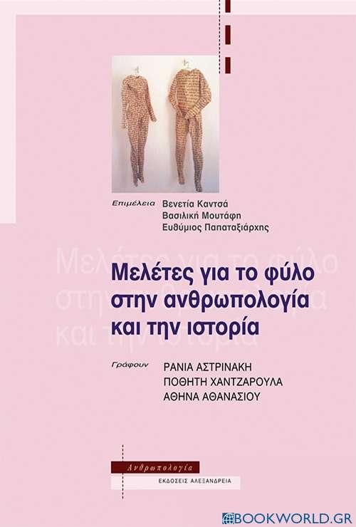Μελέτες για το φύλο στην ανθρωπολογία και την ιστορία