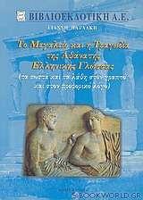 Το μεγαλείο και η τραγωδία της αθάνατης ελληνικής γλώσσας
