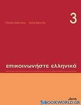 Επικοινωνήστε ελληνικά 3
