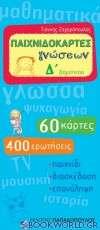 Παιχνιδοκάρτες γνώσεων Δ΄ δημοτικού