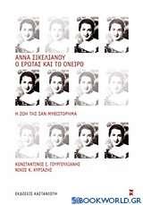 Άννα Σικελιανού: Ο έρωτας και το όνειρο