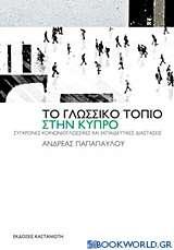 Το γλωσσικό τοπίο στην Κύπρο