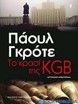Το κρασί της KGB