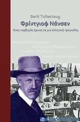Φρίντγιοφ Νάνσεν: Ένας νορβηγός ήρωας σε μια ελληνική τραγωδία;