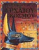 Εγκυκλοπαίδεια του αρχαίου κόσμου