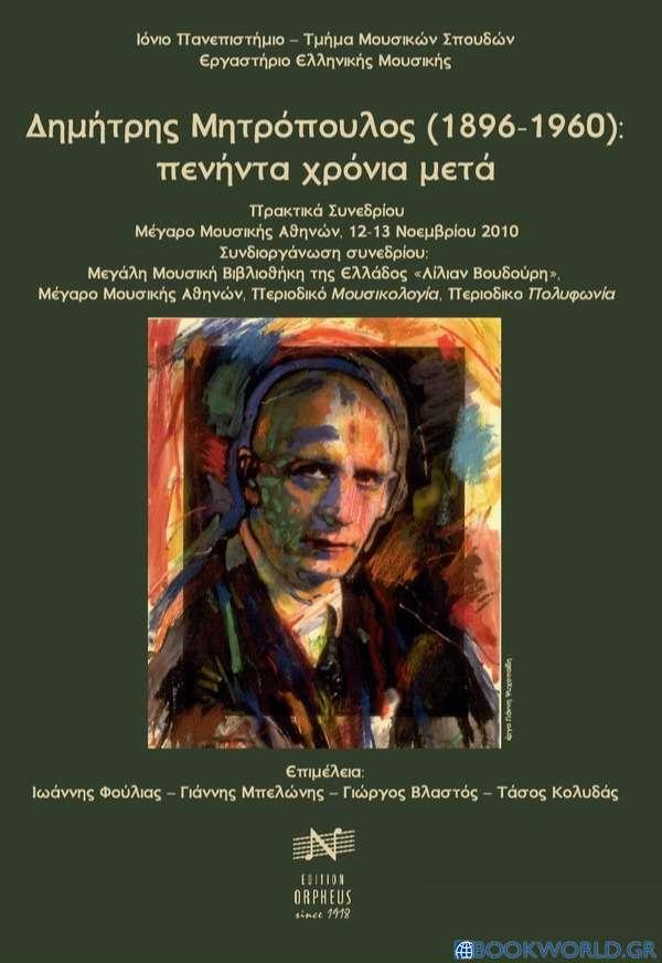 Δημήτρης Μητρόπουλος (1896-1960): πενήντα χρόνια μετά