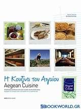 Η κουζίνα του Αιγαίου