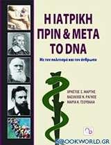 Η ιατρική πριν και μετά το DNA