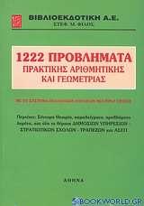 1222 προβλήματα πρακτικής αριθμητικής και γεωμετρίας