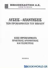 Λύσεις - απαντήσεις των προβλημάτων του βιβλίου 1222 προβλήματα πρακτικής αριθμητικής και γεωμετρίας