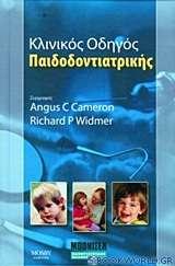 Κλινικός οδηγός παιδοδοντιατρικής